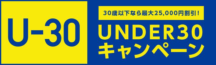 UNDER30キャンペーン