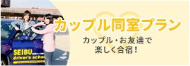 カップル同室プラン カップル・お友達で楽しく合宿!