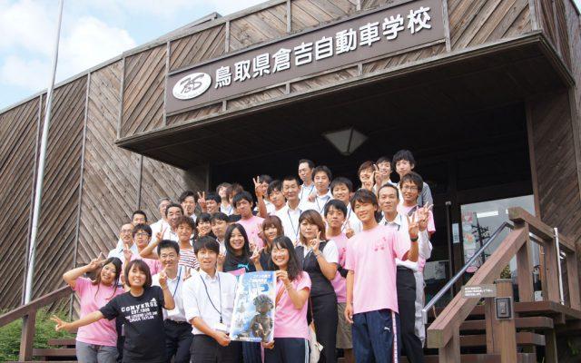 コナンの里 倉吉自動車学校