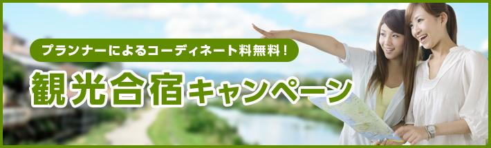 プランナーによるコーディネート料無料!観光合宿キャンペーン