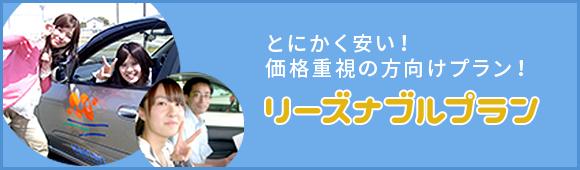 とにかく安い!○○円までのプラン!リーズナブルプラン